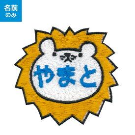【お名前ワッペン】キャラワッペンライオン入園・入学に最適!準備セット