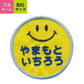 【お名前ワッペン】BIGサイズ キャラワッペンスマイル入園・入学に最適!準備セット