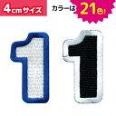 数字_Aワッペン(4cmサイズ)/文字ワッペン/刺繍ワッペン/アップリケ/アイロン接着