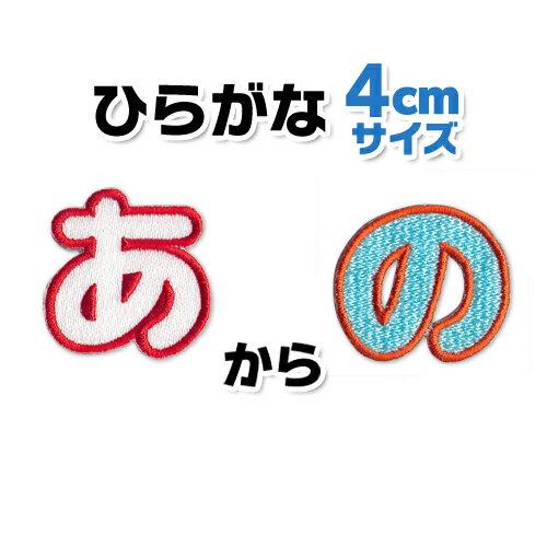 【4cmサイズ】ひらがなワッペン 「あ〜の」入園・入学に最適!/アップリケ/名前ワッペン/文字ワッペン/簡単アイロン接着!