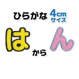 【4cmサイズ】ひらがなワッペン 「は〜ん」入園・入学に最適!/アップリケ/名前ワッペン/文字ワッペン/簡単アイロン接着!