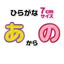 【大きいタイプ】ひらがなワッペン 「あ〜の」(7cmサイズ)入園・入学に最適!/アップリケ/名前ワッペン/文字ワッペ…