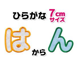 【大きいタイプ】ひらがなワッペン 「は〜ん」(7cmサイズ)入園・入学に最適!/アップリケ/名前ワッペン/文字ワッペン/簡単アイロン接着!