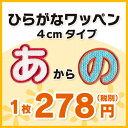 【4cmサイズ】ひらがなワッペン 「あ〜の」入園・入学に最適!/アップリケ/名前ワッペン/文字ワッペン/簡単アイロン…