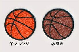 バスケットボール_Aワッペン(大サイズ)/お稽古バッグやスモックに!入園準備に!/刺繍ワッペン/アップリケ/アイロン接着