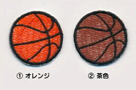 バスケットボール_Bワッペン(小サイズ)/お稽古バッグやスモックに!入園準備に!/刺繍ワッペン/アップリケ/アイロン接着