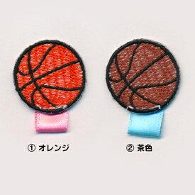 【名札付けワッペン】バスケットボール_Aワッペン /制服や体操服スモックに!入園・入学準備に!/刺繍ワッペン/アップリケ/アイロン接着