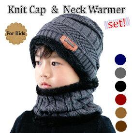 c66973be551a0 ニット帽 マフラー付き 2点セット 子供用 キッズ ベビー ネックウォーマー
