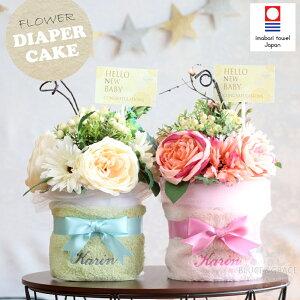 おむつケーキ 名入れ 今治 男の子 女の子 出産祝い オムツケーキ フラワー お花と今治ハンカチ