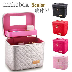メイクボックス バニティケース メイクポーチ 大容量 コスメ 化粧ボックス 化粧箱 化粧ケース