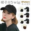 ウィッグ 帽子付きウィッグ ボブ 帽子ウィッグ 簡単 イメチェン かつら 一体型