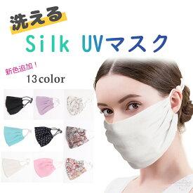 UV マスク シルク 日焼け防止 紫外線対策
