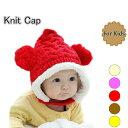 子供用 赤ちゃん用 ベビー ニット帽 ニットキャップ 耳付き ケーブル編み 裏ボア付き 顎ひも付き キッズ 女の子 男の…