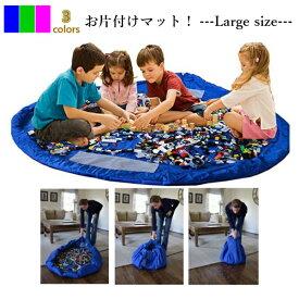 お片付けマット おもちゃ収納袋 おもちゃストレージマット レゴ マット 直径150cm 簡単おかたづけ お片付け 送料無料