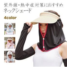 ネックシェード 紫外線防止 熱中症対策 帽子 たれ フェイスガード