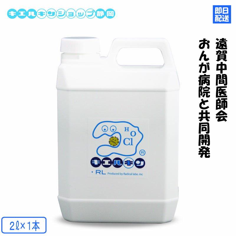 キエルキン 2L 詰め替え用 次亜塩素酸水溶液 アルコール 効果がない 菌 ウイルス 強力 除菌 消臭