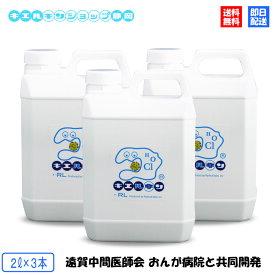 キエルキン 2L 詰め替え用 3本セット 次亜塩素酸水溶液