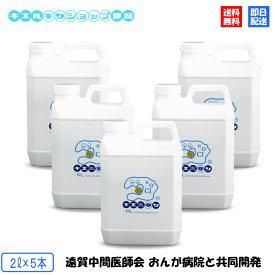 (レビューで次回500円クーポン)キエルキン 2L 詰め替え用 5本セット 次亜塩素酸水溶液