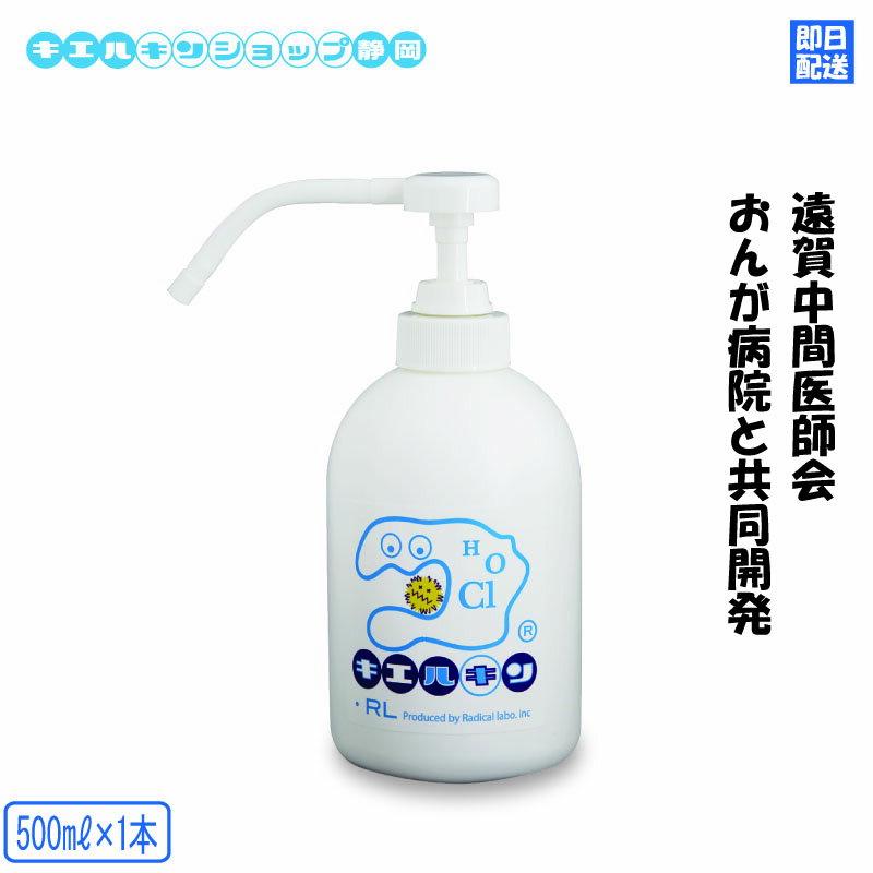 (レビューで次回500円分クーポンゲット)キエルキン500ml シャワーポンプ型ボトル 次亜塩素酸水溶液 アルコール 効果がない 菌 ウイルス 強力除菌 消臭