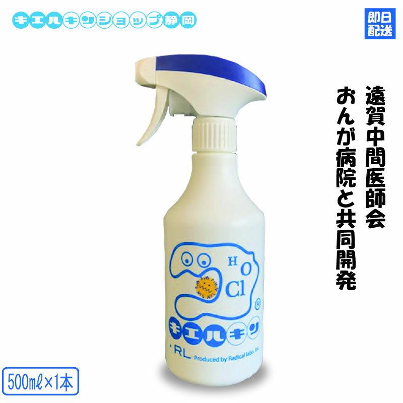 キエルキン 500ml スプレーボトル 次亜塩素酸水溶液 レビューで次回500円クーポンゲット アルコール 効果がない 菌 ウイルス 強力 除菌 消臭