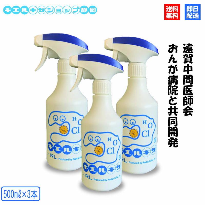 レビューで次回500円クーポンゲット キエルキン 500ml スプレーボトル 3本セット 次亜塩素酸水溶液 アルコール 効果がない 菌 ウイルス 強力 除菌 消臭