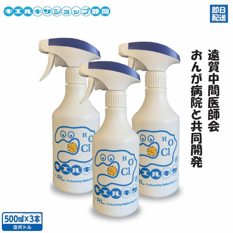 【空】 キエルキン 500ml スプレーボトル 3本セット 詰め替え用ボトル