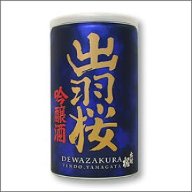 出羽桜 吟醸 缶 180ml 【山形県】