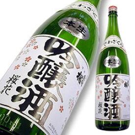 ● 出羽桜 桜花吟醸 本生 1800ml 「吟醸酒の出羽桜」を世に認知させた酒がこの酒です。酸味と甘みのバランスも良く、華やかな吟醸。本生バージョンです。【楽ギフ_のし宛書】【楽ギフ_メッセ入力】