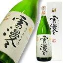 ● 出羽桜 大吟醸 雪漫々 限定品 ゆきまんまん 1800ml BSフジ 酒旅に登場しました。木川屋も出演いたしました。幻の酒…