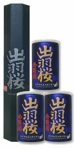 ● 出羽桜 吟醸缶 180ml 3缶箱入 出羽桜の吟醸が缶になりました。ギフトにもお使いいただける3缶化粧箱付きのセットです。【楽ギフ_包装】【楽ギフ_のし宛書】【楽ギフ_メッセ入力】