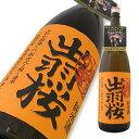 ● 出羽桜 純米 出羽の里 限定品 IWC2016 チャンピオン・サケ受賞酒 720ml 世界一に輝いたスッキリ純米酒。山形県の新…