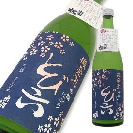 ● 出羽桜 吟醸 とび六 720ml どぶろくをイメージした活性にごり酒。微発泡のスパークリングワインを感じさせるにごり酒です。【楽ギフ_のし宛書】【楽ギフ_メッセ入力】