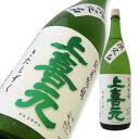 ● 上喜元 純米吟醸 きたしずく 限定品 1800ml 蔵元にリクエストをして特別に出荷していただいたお酒です。ほんのりと…