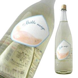 上喜元 純米吟醸生酒 Mille neige ミルネージュ 1800ml 【楽ギフ_メッセ入力】 【山形県】