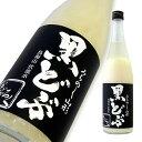 ● TOKYOどぶろくフェスタで日本一のどぶろく大賞受賞! 酒田醗酵 みちのく山形のどぶろく 黒どぶ 酸味少なめタイプ 72…
