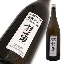 ● 杉勇 雄町生もと山卸純米原酒 720ml 「雄町サミット歓評会」の審査、純米酒の部で優等賞受賞の実績があります。【楽ギフ_のし宛書】【楽ギフ_メッセ入力】