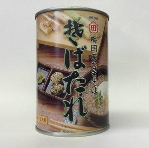 ●秘密のケンミンSHOW TBS 知っとこ! にも登場! 酒田伝統の味! お茶漬け感覚で、ずずっと旨い「むきそばのタレ」缶詰