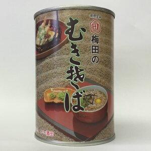 ●秘密のケンミンSHOW TBS 知っとこ! にも登場! 酒田伝統の味! お茶漬け感覚で、ずずっと旨い「むきそば」缶詰