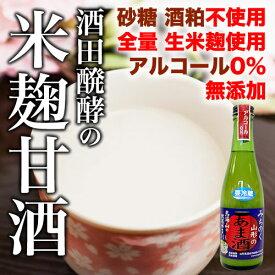酒田醗酵 超なめらか 米麹甘酒 300ml【山形県】