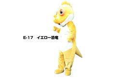 【レンタル】着ぐるみ 恐竜 (イエロー恐竜 E-17) 大人用 貸し出し イベント用 キョウリュウコスチューム★1日使用★