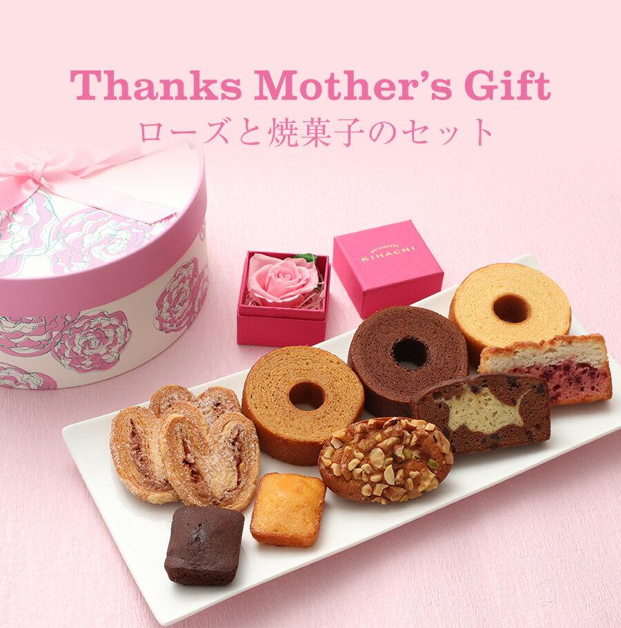パティスリー キハチ母の日 母の日ギフト 母の日プレゼント 焼き菓子 詰め合わせ ギフト 〜Thanks Mother's Gift〜ローズと焼菓子のセット数量限定のため、なくなり次第販売終了となります。お届け日指定可