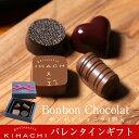 配送日指定可ボンボンショコラ4個入(T)【パティスリー キハチ】バレンタイン チョコレート チョコレート菓子 チョコレ…