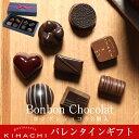 配送日指定可ボンボンショコラ8個入(T)【パティスリー キハチ】バレンタイン チョコレート チョコレート菓子 チョコレ…