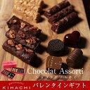 ショコラアソルティ(T)配送日指定可【パティスリー キハチ】バレンタイン チョコレート チョコレート菓子 チョコレー…
