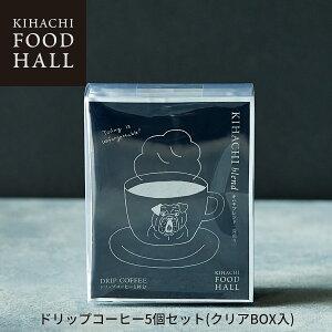 キハチフードホールプチギフト お返し おしゃれ コーヒー 詰め合わせ ギフトドリップコーヒー5個セット(クリアBOX入)