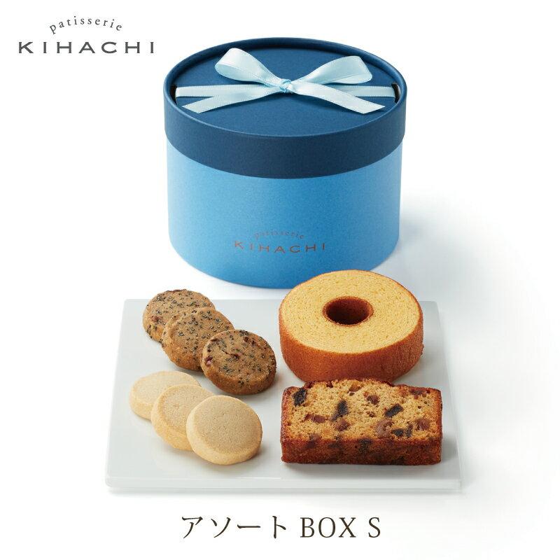 アソートBOX S(A)【パティスリー キハチ】【お歳暮 内祝い お返し ギフト 引き菓子】