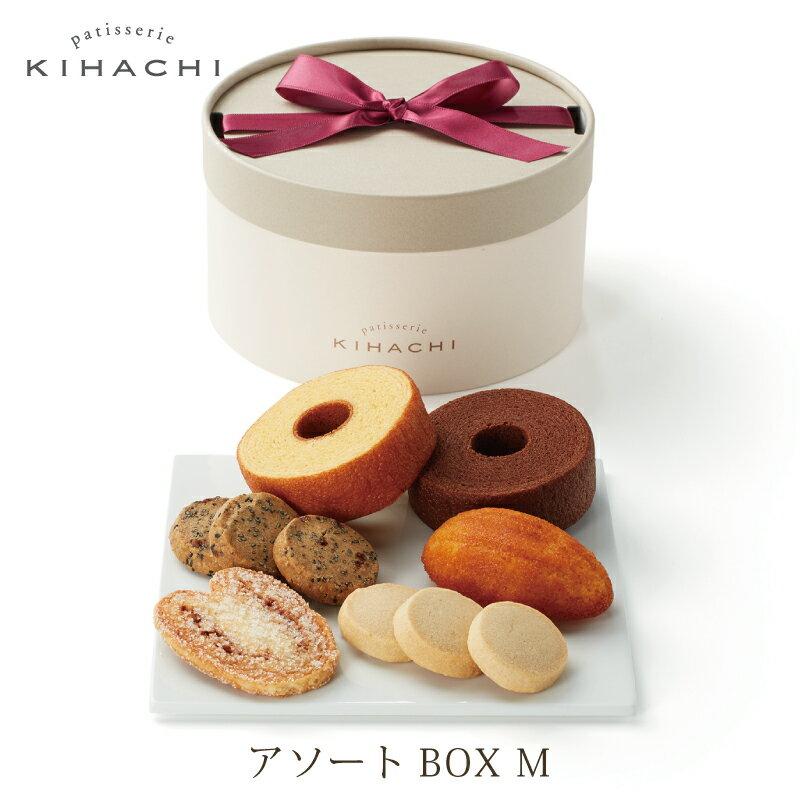 アソートBOX M(A)【お歳暮 お年賀 ギフト 洋菓子・焼き菓子・内祝い・出産内祝・引き菓子】【パティスリー キハチ】