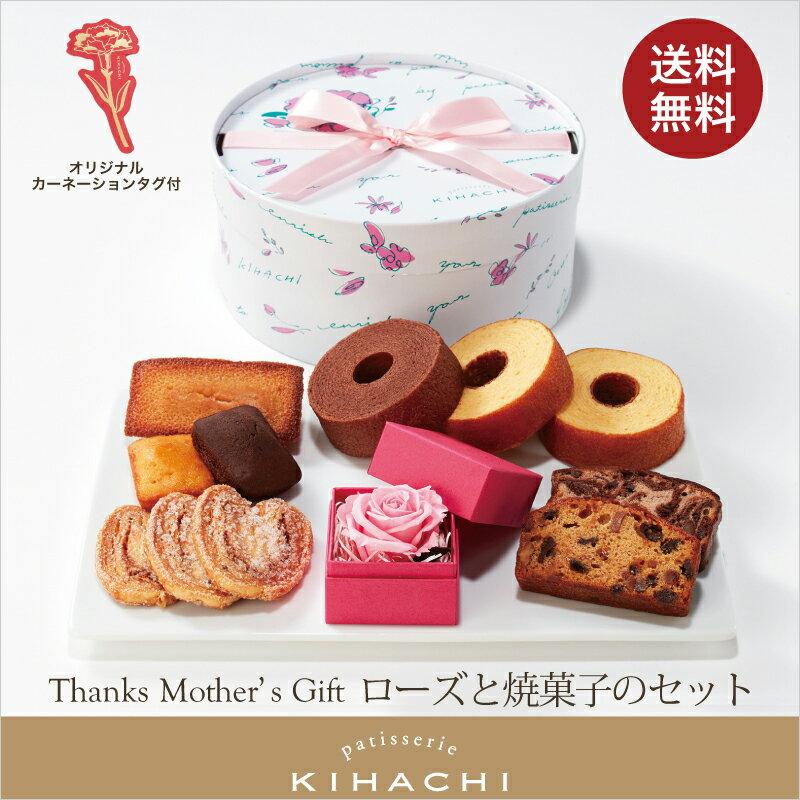 【数量限定・母の日ギフト】〜Thanks Mother's Gift〜ローズと焼菓子のセット【パティスリー キハチ】
