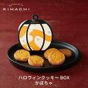 パティスリー キハチ ハロウィン お菓子 ハロウィン お菓子 詰め合わせ ハロウィン クッキー ハロウィンクッキーBOX …