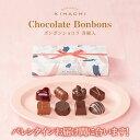 パティスリー キハチ バレンタイン 2020 チョコレート ギフト おしゃれ プレゼント 義理チョコ 高級チョコレート 会…